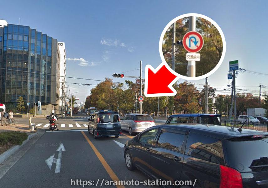 【交通取締】警察によく捕まっている Uターン禁止交差点 大阪府東大阪市荒本北2