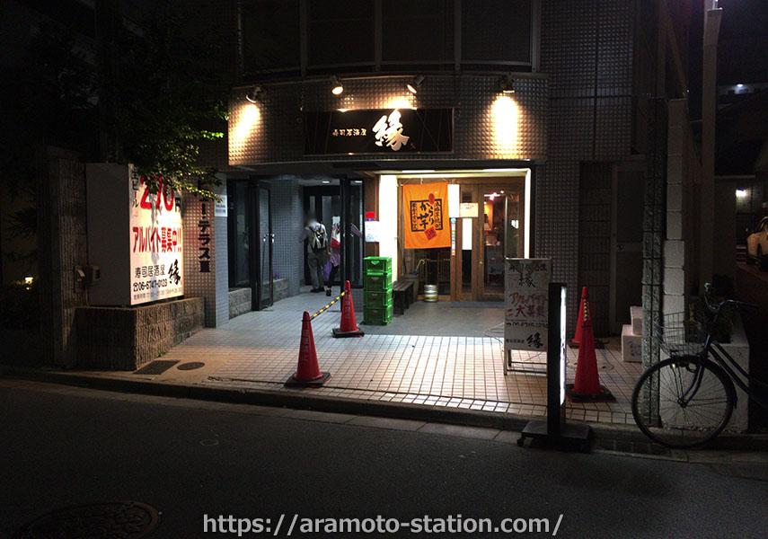 寿司居酒屋 縁 荒本店