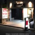 寿司居酒屋 人(ジン) 荒本店