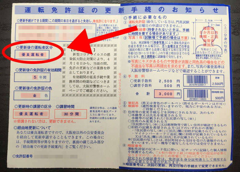 7月1日から大阪府 運転免許の更新 オンライン予約が可能!やり方を公開!