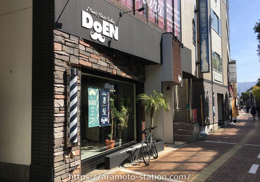 ドゥーエン(DoEN) 荒本店