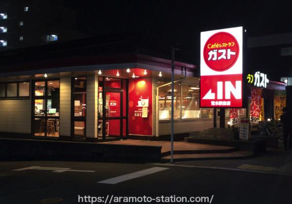 ガスト 荒本駅前店
