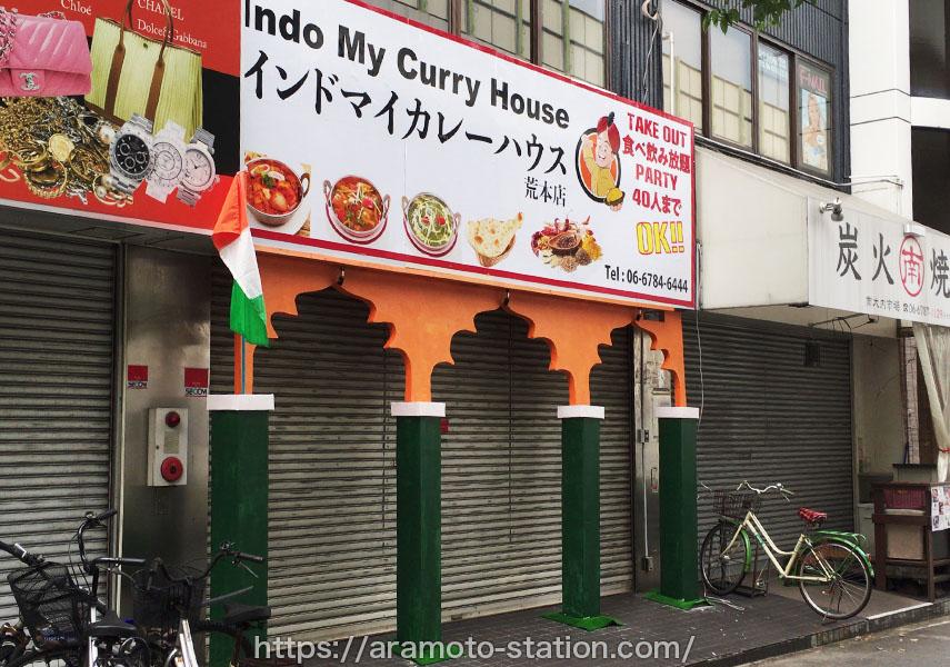 【オープン前】Indo My Curry House (インドマイカレーハウス) 荒本店