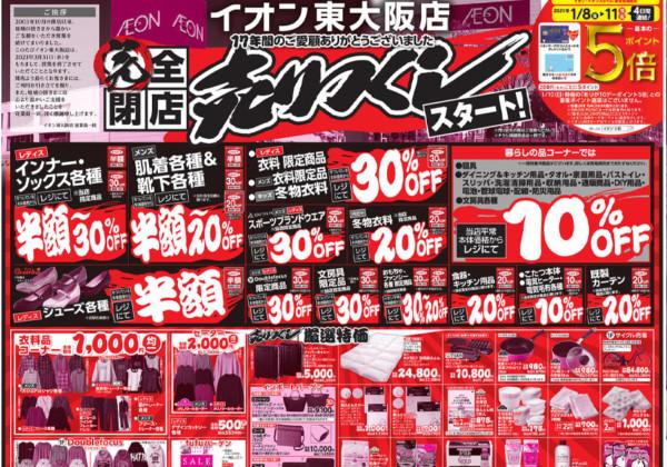 イオン東大阪店が2021年3月31日(水)閉店決定!完全閉店売りつくしセールがスタート!