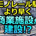 イオン東大阪店の跡地に商業施設がモノレール駅より早く誕生!?