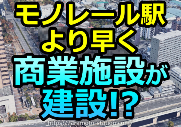 イオン東大阪店の跡地に商業施設が誕生!?