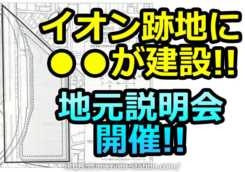 イオン東大阪店の跡地には●●が建設!地元説明会が開催されます!
